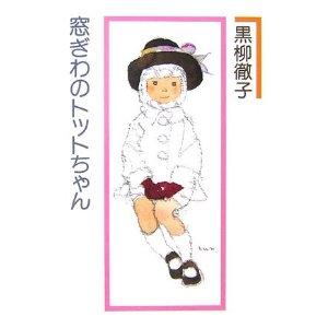 黒柳徹子「窓際のトットちゃん」