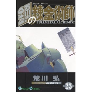 荒川弘「鋼の錬金術師」25巻
