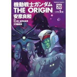 安彦良和「機動戦士ガンダム THE ORIGIN」20