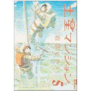岩岡ヒサエ「土星マンション」5