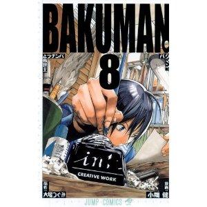 小畑健+大場つぐみ「BAKUMAN」8