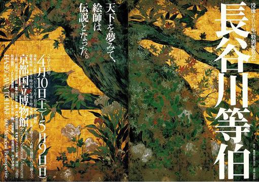 長谷川等伯展 京都国立博物館