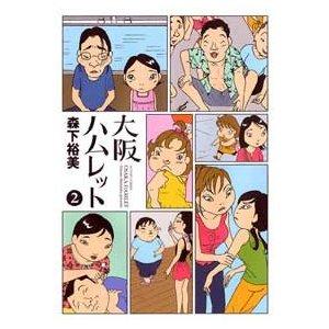 森下裕美「大阪ハムレット」第2巻
