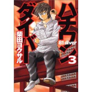 柴田ヨクサル「ハチワンダイバー」第3巻