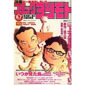 コミックヨシモト 2007年 8:7号 [雑誌]