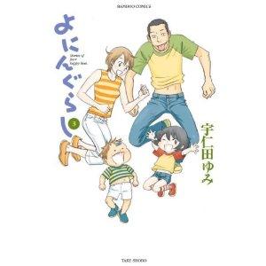 宇仁田ゆみ「よにんぐらし」第3巻