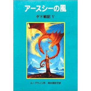 第5巻「アースシーの風」