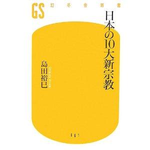 島田裕巳「日本の10大新宗教」