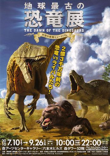地球最古の恐竜展1