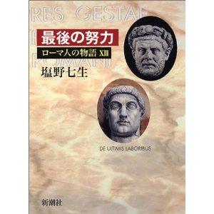 塩野七生「ローマ人の物語/最後の努力」