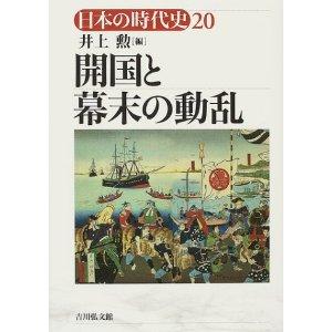 井上勲「日本の時代史20/開国と幕末の動乱」