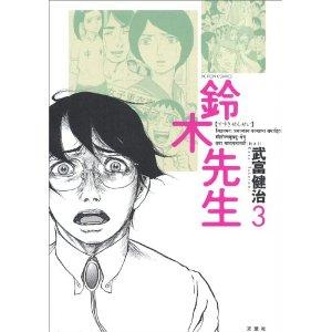 武富健治「鈴木先生」第3巻