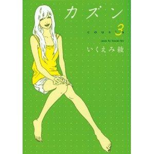 いくえみ綾「カズン」第3巻