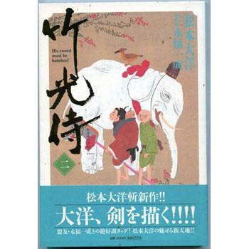 松本大洋「竹光侍」2