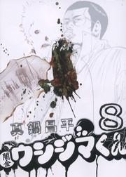 闇金ウシジマくん 8