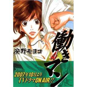 働きマン4安野モヨコ
