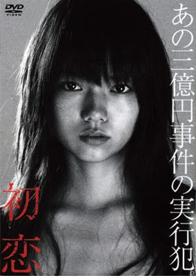 DVD「初恋」