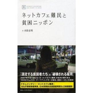 ネットカフェ難民と貧困ニッポン