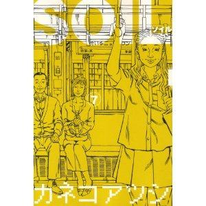カネコアツシ「SOIL」第1~7巻