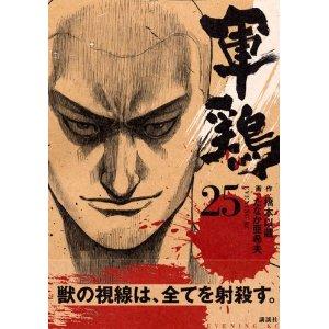 橋本以蔵/たなか亜希夫「軍鶏」第20~25巻