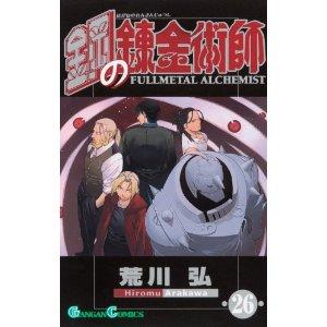 荒川弘「鋼の錬金術師」26巻