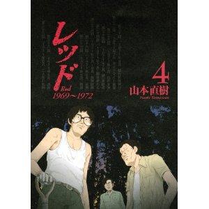 山本直樹「レッド」4