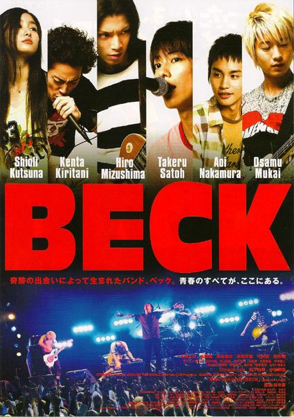 映画BECK