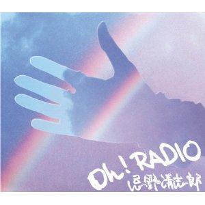 忌野清志郎「OH!RADIO」