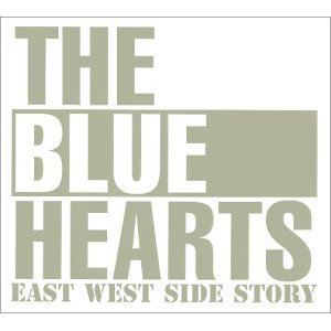 THE BLUE HEARTS「EAST WEST SIDE STORY」