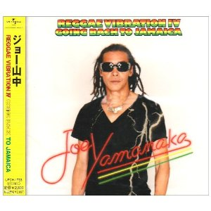 ジョー山中「REGGAE VIBRATION IV GOING BACK TO JAMAICA」