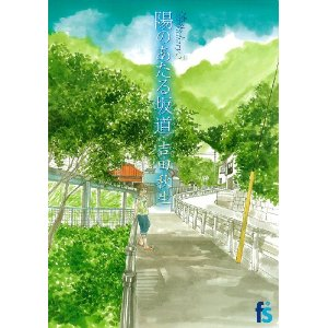 吉田秋生「海街DIARY 3 陽のあたる坂道」