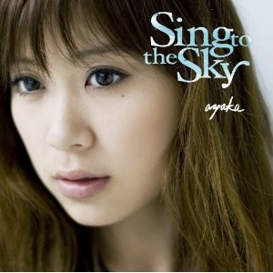 絢香「SING TO THE SKY」