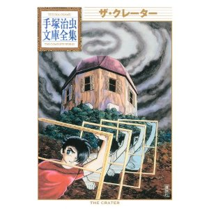 手塚治虫「ザ・クレーター」