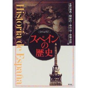 立石博高ほか「スペインの歴史」