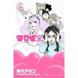 東村アキコ「海月姫」1