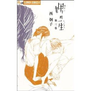 西炯子「娚の一生」3