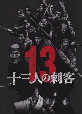 「十三人の刺客」