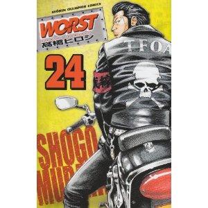 高橋ヒロシ「WORST」24