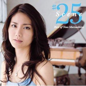 松下奈緒「SCENE 25 ~ BEST OF NAO MATSUSHITA」