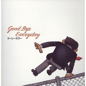 コーヒーカラー「GOOD-BYE EVERYDAY」