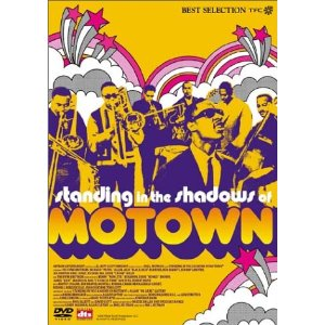 「永遠のモータウン STANDING IN THE SHADOW OF MOTOWN」