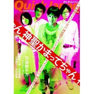 「クイックジャパン」90号