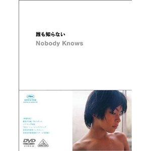 「誰も知らない」