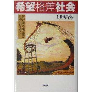 山田 昌弘「希望格差社会―「負け組」の絶望感が日本を引き裂く」