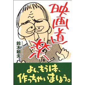 鈴木敏夫「映画道楽」