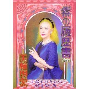 美輪明宏「紫の履歴書」