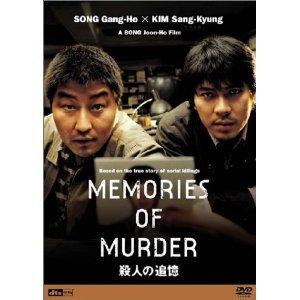 「殺人の追憶」