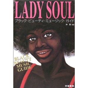 「LADY SOUL ブラック・ビューティ・ミュージック・ガイド」