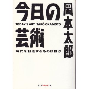岡本太郎「今日の芸術」