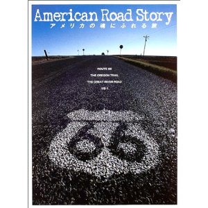 「AMERICAN ROAD STORY アメリカの魂にふれる旅」